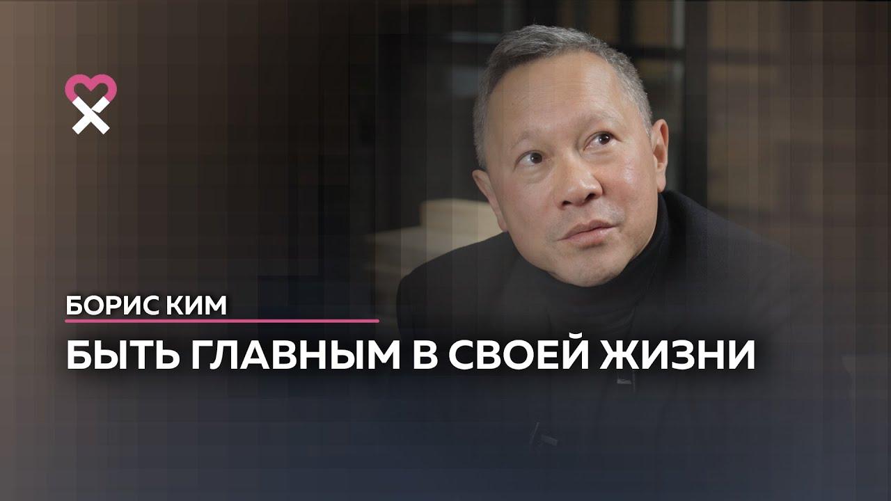 Борис Ким: «В моей жизни нет смысла. Я просто живу»