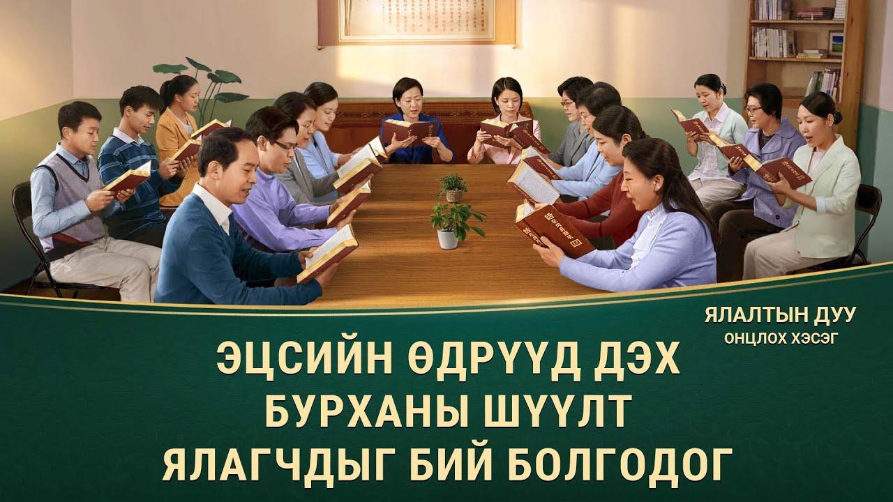 """""""Ялалтын Дуу"""" киноны хэсэг эцсийн өдрүүд дэх Бурханы шүүлт ялагчдыг бий болгодог (Монгол хэлээр)"""