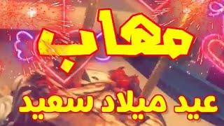 عيد ميلاد سعيد مهاب happy birthday | Joyeux anniversaire Mohab