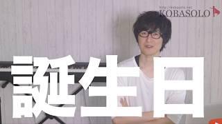 コバソロオンラインショップより予約開始!! https://kobasolo.stores.jp...