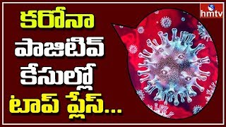 Numbers of coronaVirus Positive Cases Rise to 32 in Nellore | hmtv