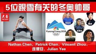 Nathan Chen、Patrick Chan、Vincent Zhou、连德安、Julian Yee,5位跟雪有关的冬奥帅哥!【大喜   红人】