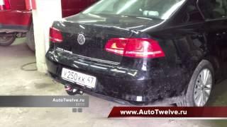 Фаркоп Bosal VFM на Volkswagen Passat B7 купить за 5800 в магазине Автотвелв с доставкой по Росcии(, 2013-10-21T15:31:34.000Z)