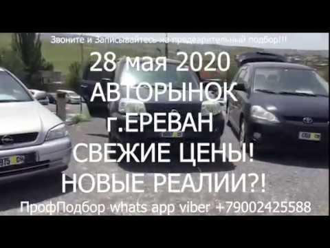 РЫНОК АРМЕНИИ 28 МАЙ 2020  НАЧАЛО СЕЗОНА 2020  КАКИЕ ЦЕНЫ В АРМЕНИИ