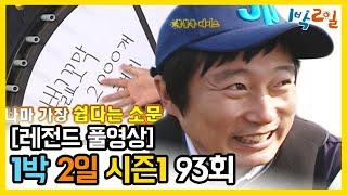 [1박2일 시즌 1] - Full 영상 (93회) 2D…
