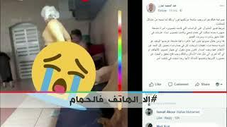 بي_بي_سي_ترندينغ: حملة لمنع استخدام الهواتف النقالة في الحمامات المغربية العامة