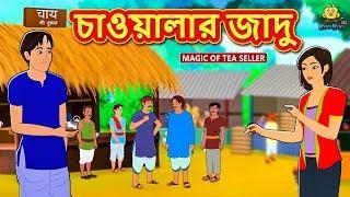 চাওয়ালার জাদু - Rupkothar Golpo | Bangla Cartoon | Bengali Fairy Tales | Koo Koo TV Bengali
