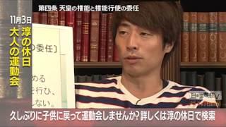 スカパーでやってる日本国憲法TVです.
