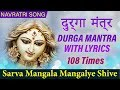 DURGA MANTRA WITH LYRICS - Sarva Mangal Mangaliye | दुर्गा मंत्र | Devi Mantra | NAVARATRI SPECIAL
