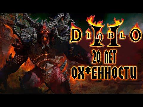 Diablo 2 -