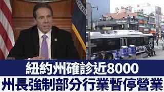 紐約州確診近8000 州長限制民眾出行|新唐人亞太電視|20200322