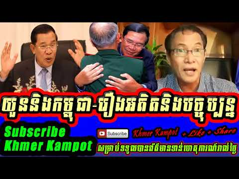 Mr. Khan sovan - Problem between Vietnam and Cambodia from past, Khmer news today, Breaking news