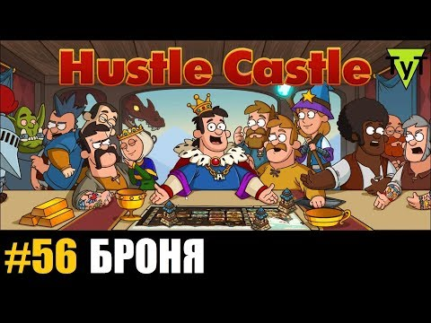Hustle Castle [Android] #56 Броня