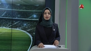 النشرة الرياضية | 18 - 12 - 2019 | تقديم صفاء عبد العزيز | يمن شباب