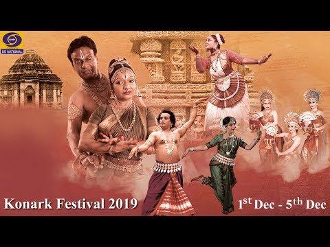 Konark Dance Festival 2019 | 4th December 2019