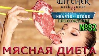 Witcher 3 ПРОХОЖДЕНИЕ # 82 Пенсионеры и мясная диета