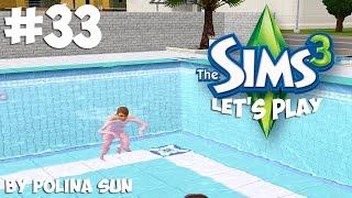 Симс 3 Семейка Магвайр #33 вечеринка у бассейна!(Посмотрел видео? Сразу поставь пальчик в верх, напиши позитивный комментарий внизу и нажми кнопочку