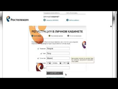 Регистрация в Едином личном кабинете «Ростелеком».