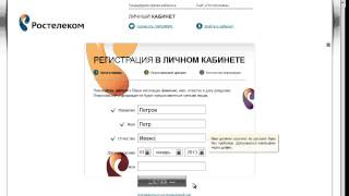 регистрация в Едином Личном Кабинете Ростелеком