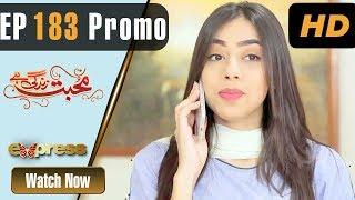 Pakistani Drama   Mohabbat Zindagi Hai - Episode 183 Promo   Express Entertainment Dramas   Madiha