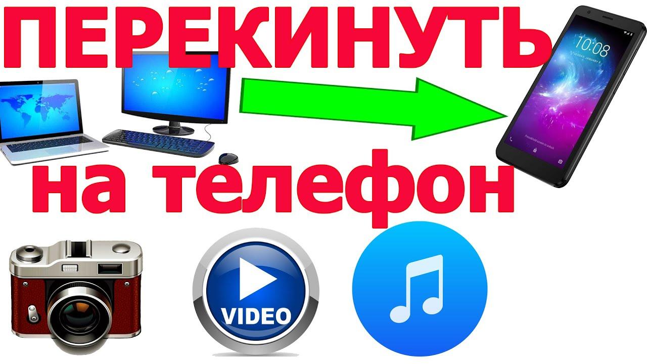 Как перекинуть фото видео музыку с компьютера на телефон