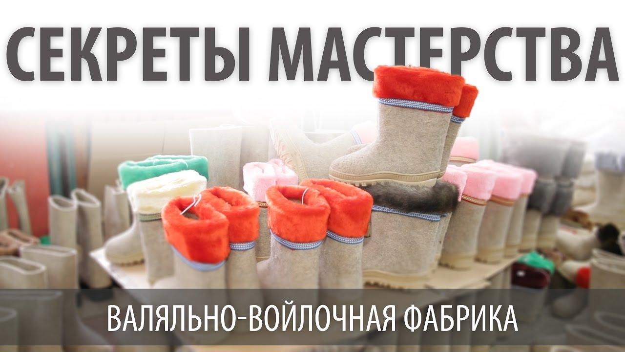 Белорусские валенки - YouTube