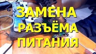 Замена разъёма питания Prestigio PMP7100D3G DUO (Replacing the power supply connector)(Ссылка на разъём питания - https://goo.gl/GBTaAm Ремонт планшета со сломанным разъёмом питания. Если ваш планшет не..., 2014-04-17T18:40:33.000Z)