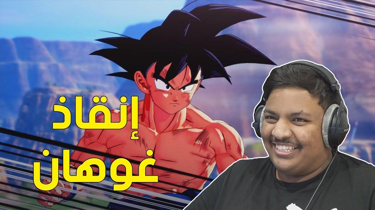 دراقون بول : إنقاذ غوهان ! | Dragon Ball Z Kakarot