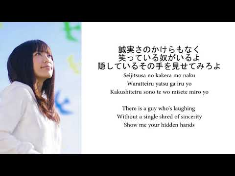 Miwa - Aozora (Lyrics + English Translation)