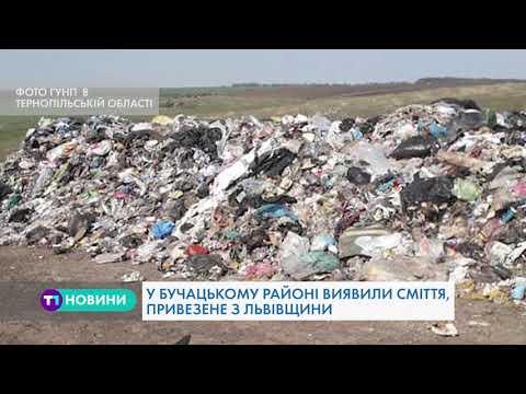 """Скандал на Тернопільщині: мешканці одного із сіл протестують через """"львівське"""" сміття"""