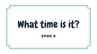 Урок №9. What time is it? / Время по-английски. Английский с нуля.