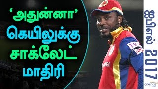 IPL 2017, Chris Gayle speech after set world record in cricket- Oneindia Tamil