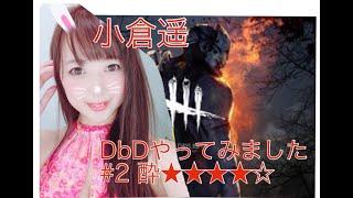 小倉遥 _生配信_Dead by Daylight #2 小倉遥 動画 2