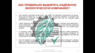 Лицензия на деятельность по обращению с отходами(Генеральный директор компании