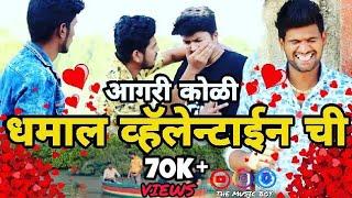 Dhamaal Valentine Chi   Aagri Koli Gavanchya gosthi  Aagri Koli comedy   The Music Boy Production   