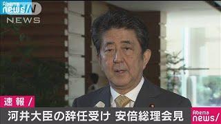 「任命責任を痛感」 河井大臣の辞任受け総理が陳謝(19/10/31)