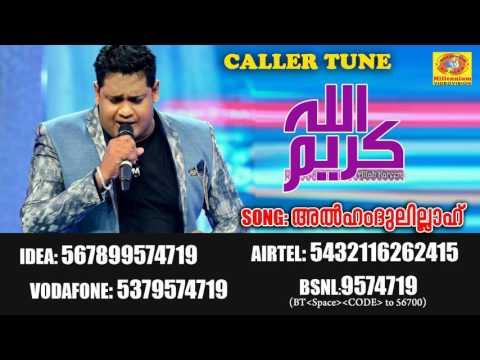 Alhamdulillah | Asif Kappad New Album Song 2017 | Allah Kareem | അള്ളാഹ് കരീം