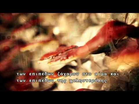 Η ΘΕΡΑΠΕΥΤΙΚΕΣ ΙΔΙΟΤΗΤΕΣ ΤΟΥ ΜΑΝΙΤΑΡΙΟΥ ΓΑΝΟΔΕΡΜΑ LUCIDUM.(VIDEO)