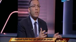 على هوى مصر - شهاب شقير - عم قائد الطائرة المنكوبة : من اين اتى الاعلام الغربي بعلومة انتحارة ؟