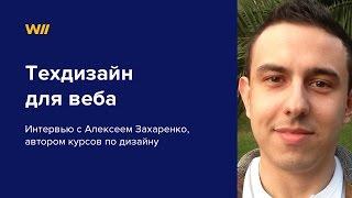 Техдизайн из Сочи. Интервью с Алексеем Захаренко