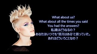 洋楽 和訳 P!nk - What About Us