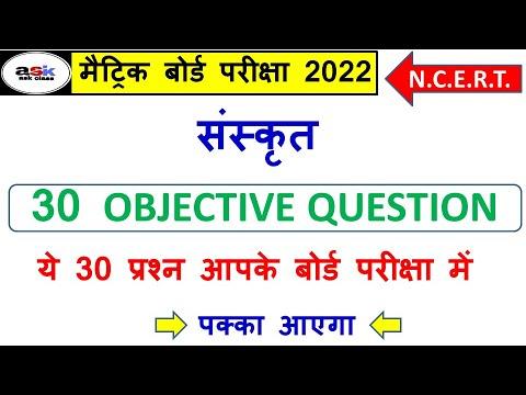 Class 10th Sanskrit Vvi Objective 2022    Sanskrit Ka Objective Question Class 10th    Matric Exam