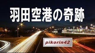 TOKIOの『羽田空港の奇跡』歌いました☆女声☆同時UP
