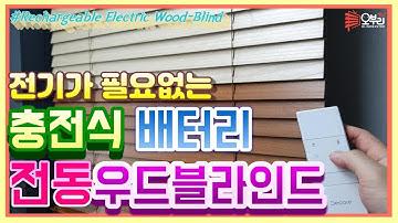 ENG/충전식전동우드블라인드! 배터리충전으로 사용도 편리! 전기가 없는 곳에 누구나 설치가능!(Rechargeable Electric Wood-blind)