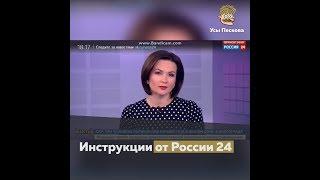 Инструкция обхода блокировок от России 24