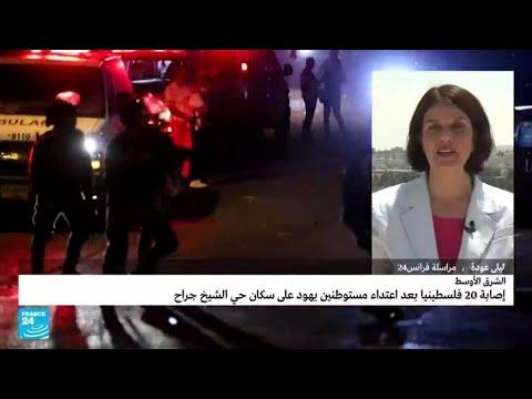 كيف تبدو الأجواء في حي الشيخ جراح بعد اعتداء مستوطنين يهود على سكانه الفلسطينيين؟  - نشر قبل 8 ساعة