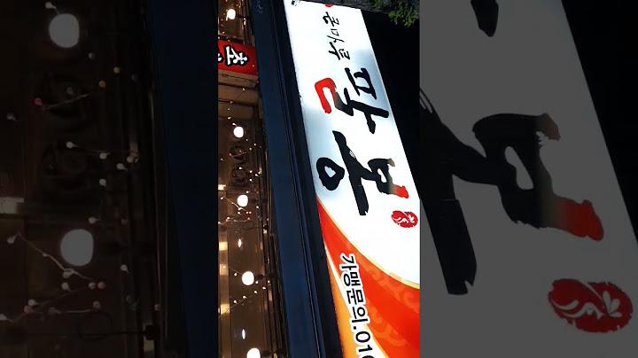 마왕스토리~큰마루팔봉/닭구이[맛집]