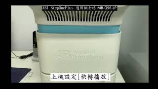 MB-Q96-LP ABI StepOnePlus