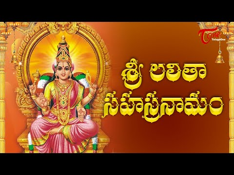 Lalitha Sahasranamam Full Stotra & Meaning