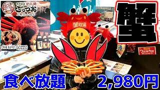 【蟹食べ放題2,980円】境港直送 かに処ごっつお 上野広小路店で食べまくってきた